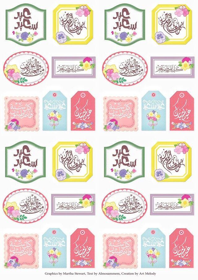 كل عام وانتم بخير Eid Crafts Eid Decoration Eid Gifts