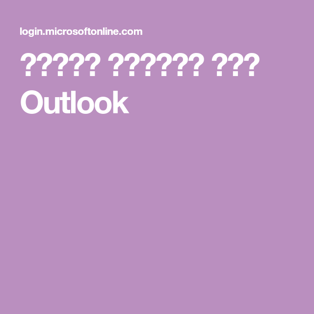 تسجيل الدخول إلى Outlook Outlook Signs Javascript