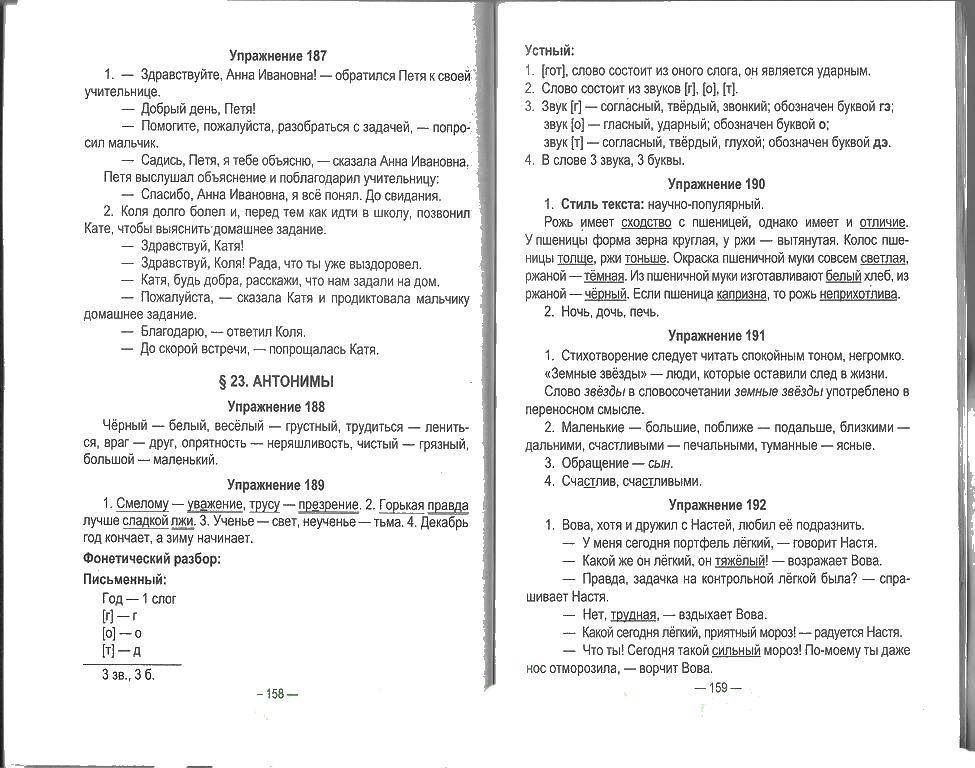 Упражнение по русскому языку 4 класс рамзаева 1 часть стр
