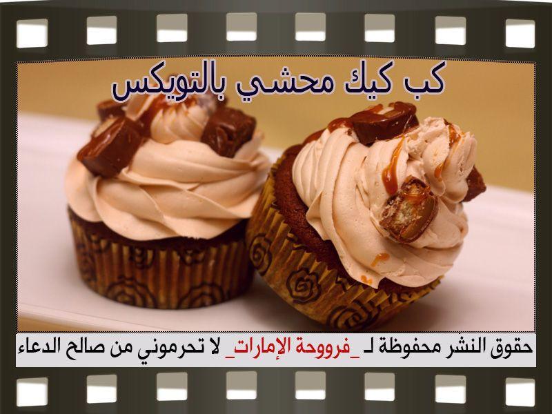 طريقة عمل كيك كب كيك محشي بالتويكس بالصور Cupcake Recipes Twix Cupcakes Easy Homemade