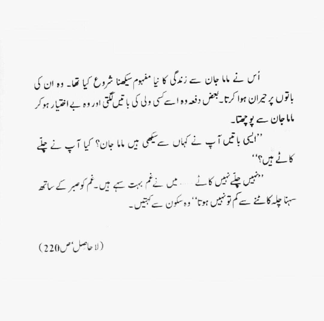 lahasil novel by umera ahmed