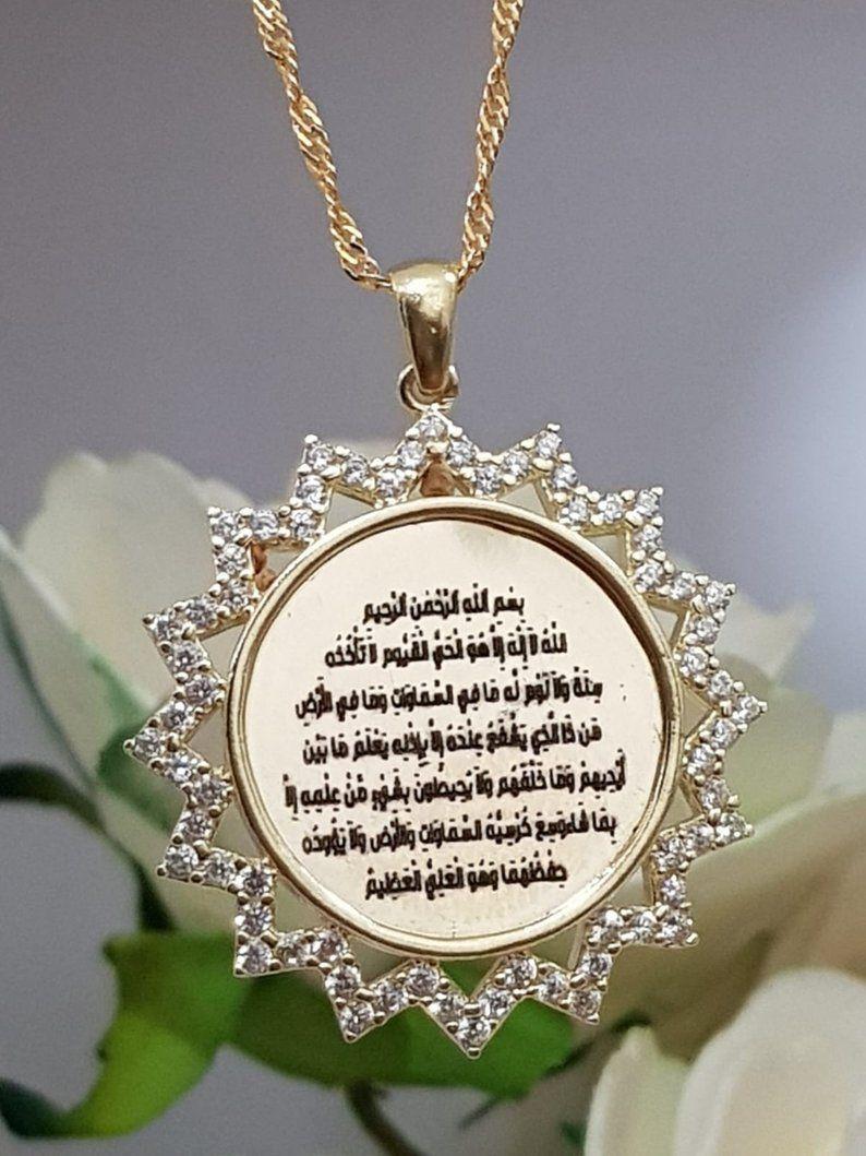 6a94e2f5c Ayatul Kursi Necklace Ayat Al Kursi Necklace Ayatul Kursi | Etsy Jewelry  Shop, Handmade Jewelry