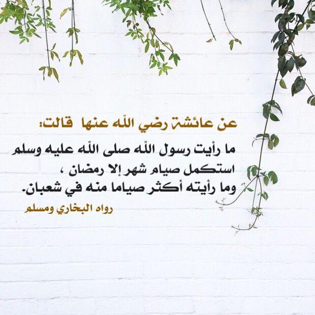 شهر شعبان Ramadan Hadeeth Islam