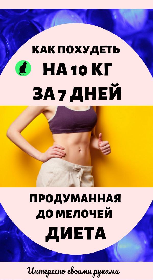 Как Похудеть За 1 День Без Средств. 30 способов, как похудеть естественным способом без диеты и убрать живот без упражнений в домашних условиях