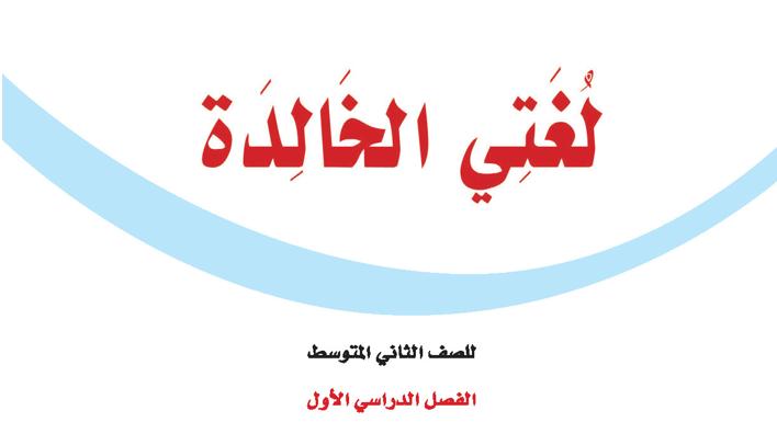 حل كتاب لغتي ثاني متوسط ف1 1442 Arabic Calligraphy Calligraphy