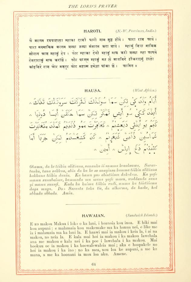 Hausa language written to Arabic script-- The Lord's prayer in five
