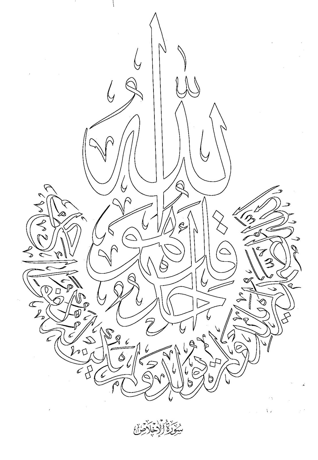 75 Gambar Mewarnai Kaligrafi Syahadat Terbaru