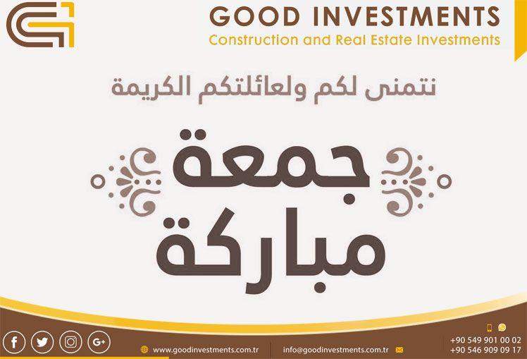 نتمنى لكم و لعائلتكم الكريمة جمعة مباركة Good Investments للاستثمار العقاري في تركيا عقارات اسطنبول تركي Best Investments Investing Real Estate Investing
