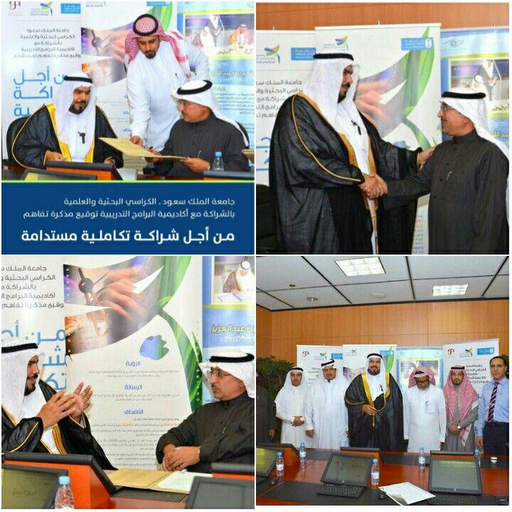 تم توقيع مذكرة تفاهم تحت شعار من أجل شراكة متكاملة مستدامة مع الكراسي البحثية والعلمية في جامعة الملك سعود وحضر التوقيع كلا م Baseball Cards Cards Baseball