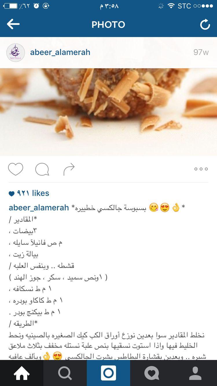 Pin By Weaam وئام On حلويات Food Arabic Food Desserts