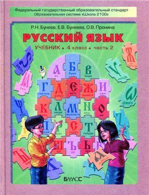 Гдз по русскому языку 4 класс бунеев бунеева пронина.