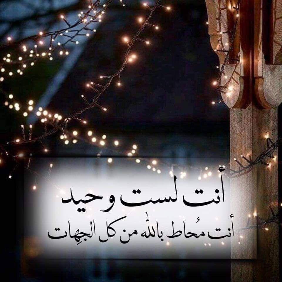 مواعظ خواطر إسلامية Arabic Quotes Islamic Quotes Quotes