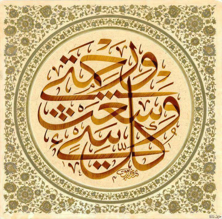 Arabic Calligraphy Islamic Calligraphy Arabic Calligraphy Art Islamic Art Pattern