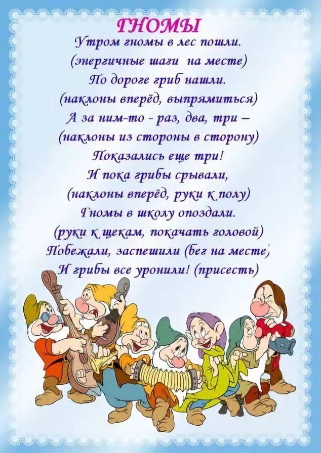 Utrennyaya Zaryadka Dlya Detej 6 7 Let V Detskom Sadu V Stihah 7 Tys