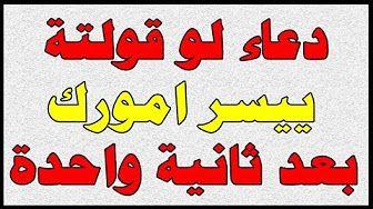 25 تعرف على الدعاء الذى لو قولتة ترزق بالمال بعد ثلاثة ثوانى سبحان الله Youtube Youtube Quran