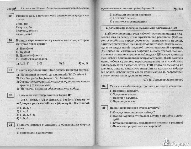 Книгина тест 7 класс 1 часть оглавление