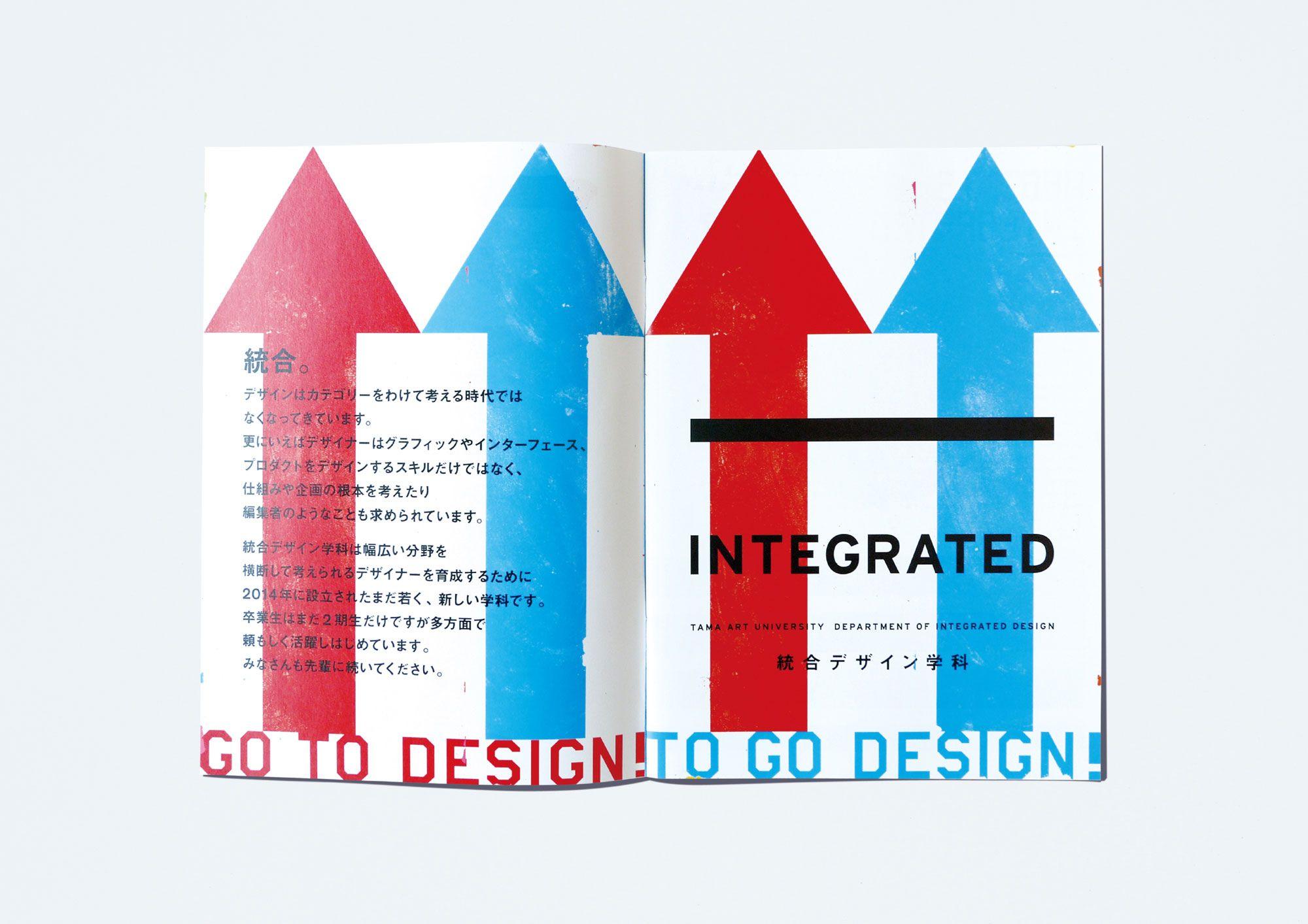 Tama Art University Department Of Integrated Design Open Campus