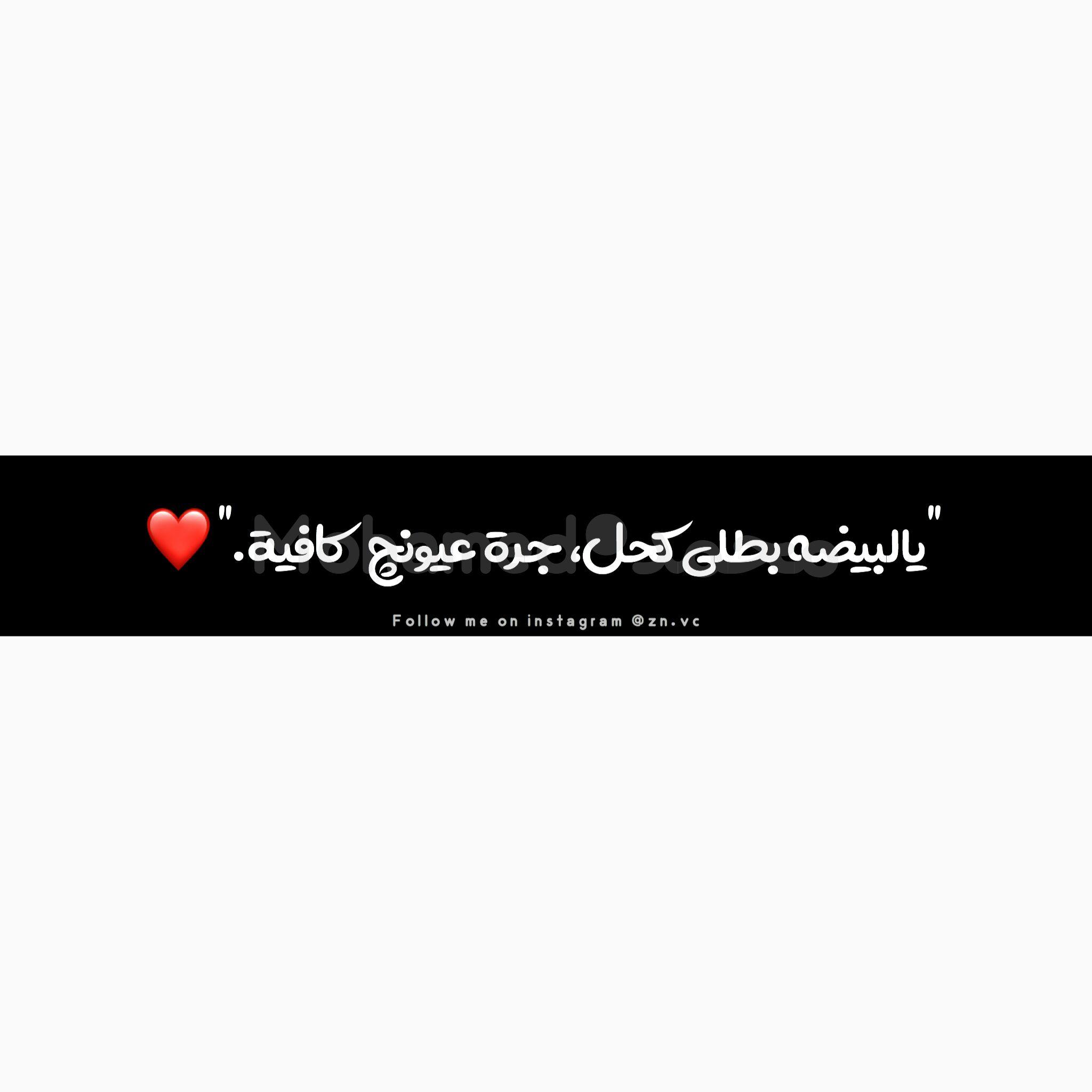 غزل تصاميم محمد حب خواطر شتاء مزاجيات الاكسبلور شعر اقتباسات العراق رم Tech Company Logos Company Logo Follow Me On Instagram