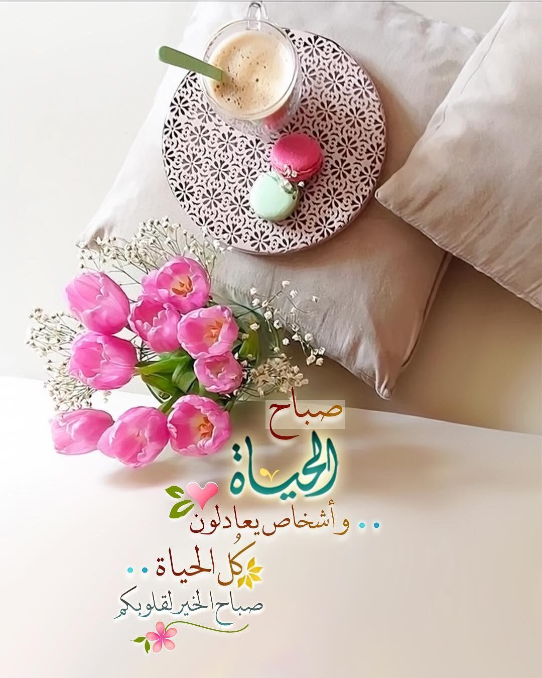 Pearla0203 On Instagram ص باح الح ياة وأشخاص يعادلون ك ل الحياة ㅤㅤㅤㅤㅤ ص باح الخير Evening Greetings Good Morning Arabic Morning Greetings Quotes