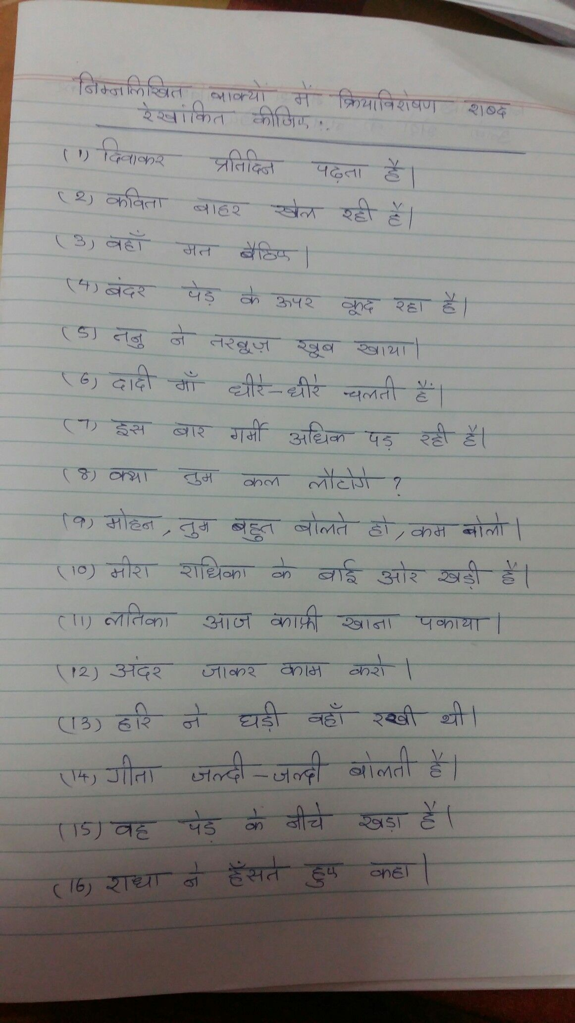 Hindi Grammar Kriyavisheshan Worksheet