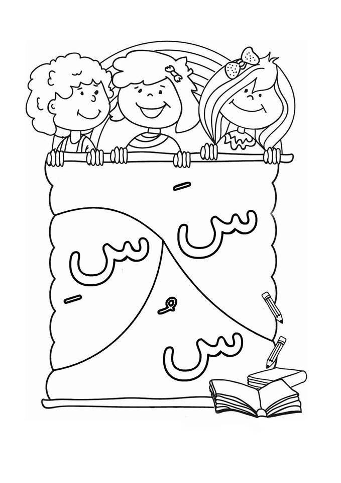 Kindergarten Arabic Alphabet Worksheets