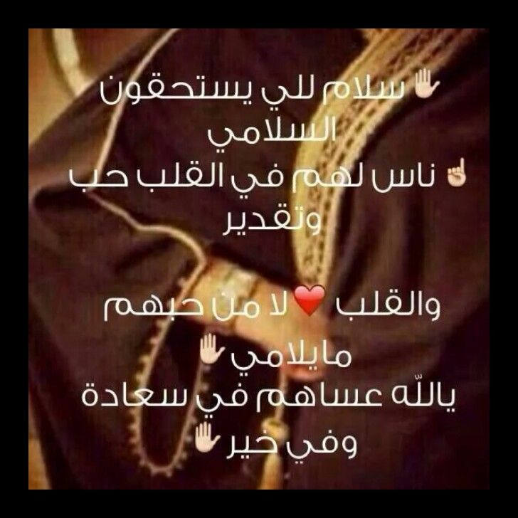سلامي للي يستحقون سلامي م Sayings Quotes