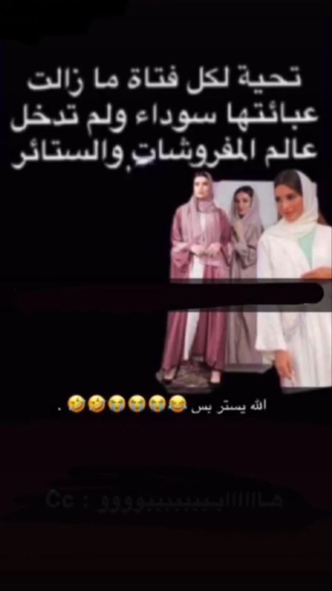 Pin By فتاه لطيفه On Story In 2021 Jokes Quotes Funny Quotes Me As A Girlfriend