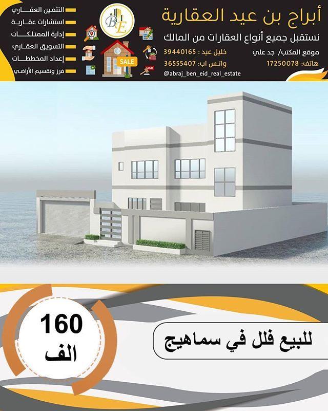 للبيع فلل جديدة في سماهيج مخطط التسهيلات يتكون البيت من طابقين مساحة الأرض متر مساحة البناء المطلوب الف الطابق الارضي يتكون من Real Estate Estates Sale