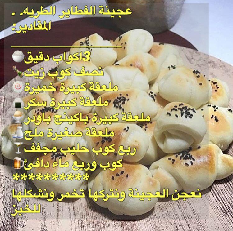 عجينة الفطائر الهشة Food Receipes Cooking Recipes Desserts Savoury Food
