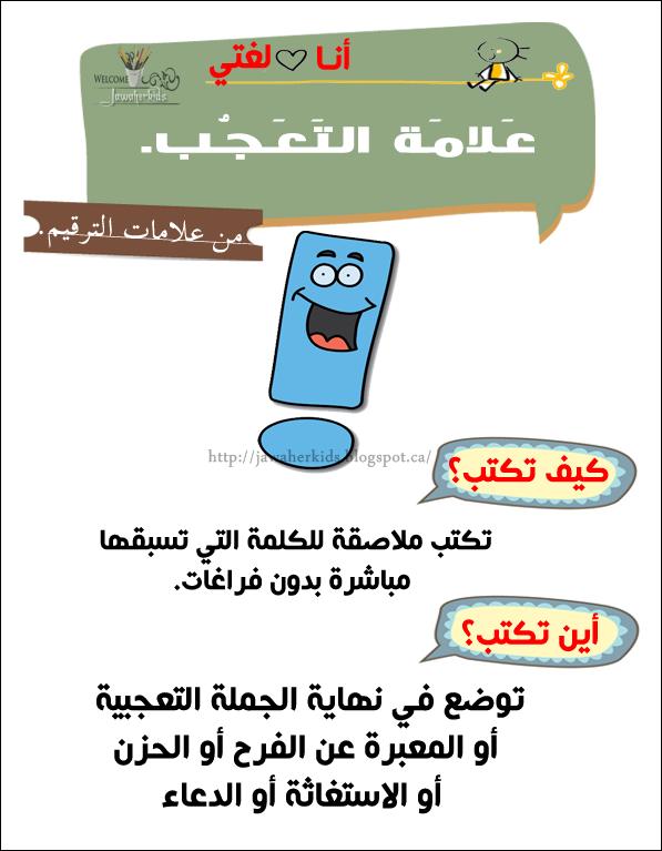 لبيب و لبيبة بطاقات علامات الترقيم العربية Learn Arabic Language Arabic Lessons Learning Arabic