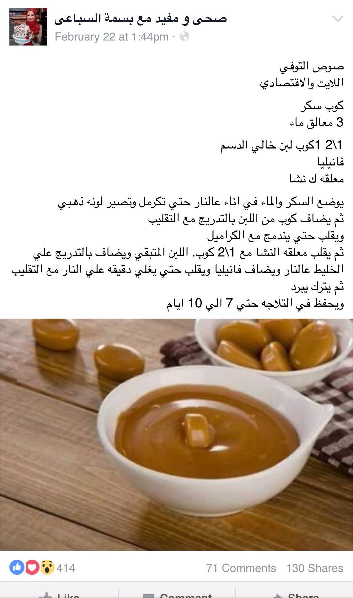 صوص التوفي اللايت Yummy Food Dessert Ingredients Recipes Tasty Dishes