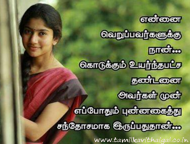 Tamil Kavithai Images Love Poems Poetry On Life Kadhal Amma Mother Friendship Marriage Birthday Greetings