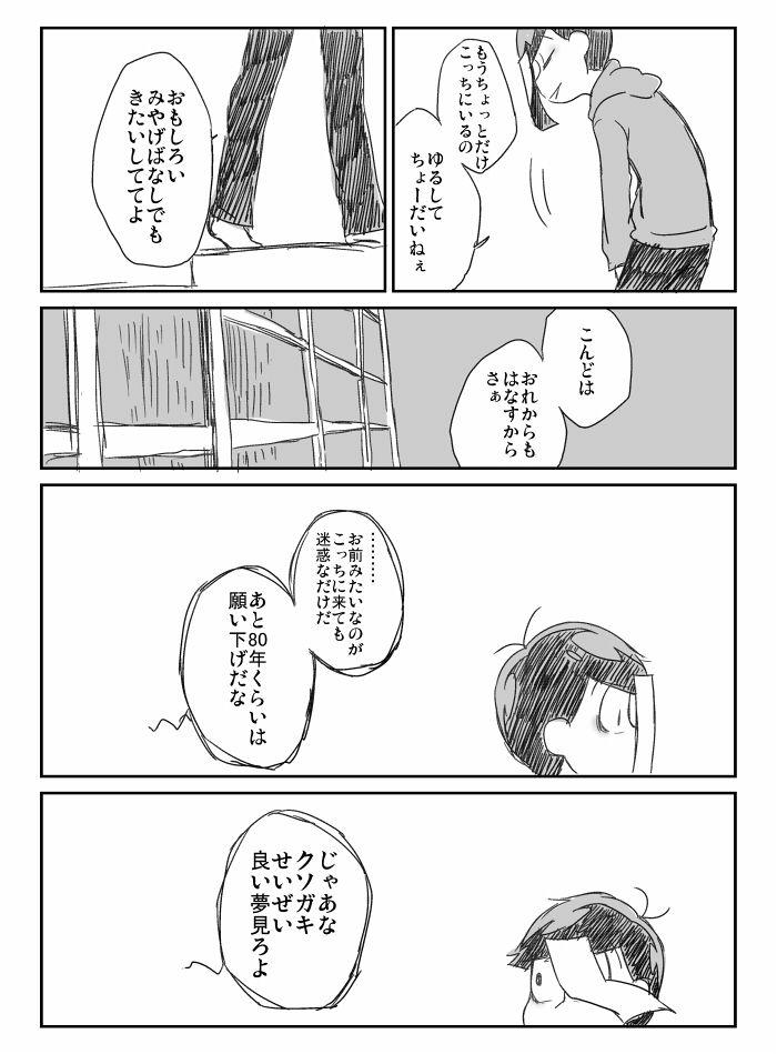 「きょんおそつめ そのなな」/「寝ろ@低速中」の漫画 [pixiv]