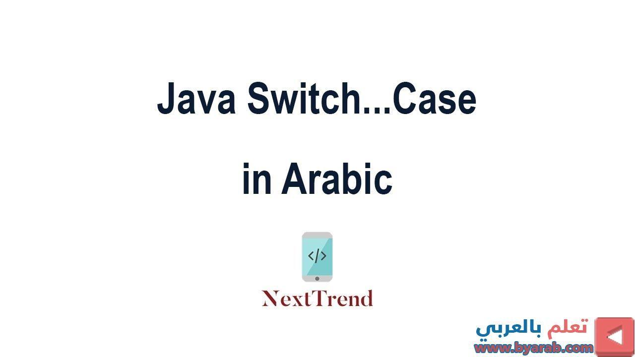 21 Java Switch Case In Arabic In 2020 Learning Switch Case