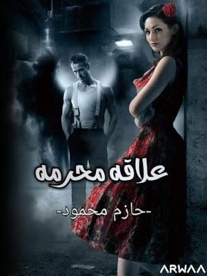 رواية علاقة محرمة الجزء الخامس 5 بقلم حازم محمود مكتبة حــواء Pdf Books Reading Arabic Books Books