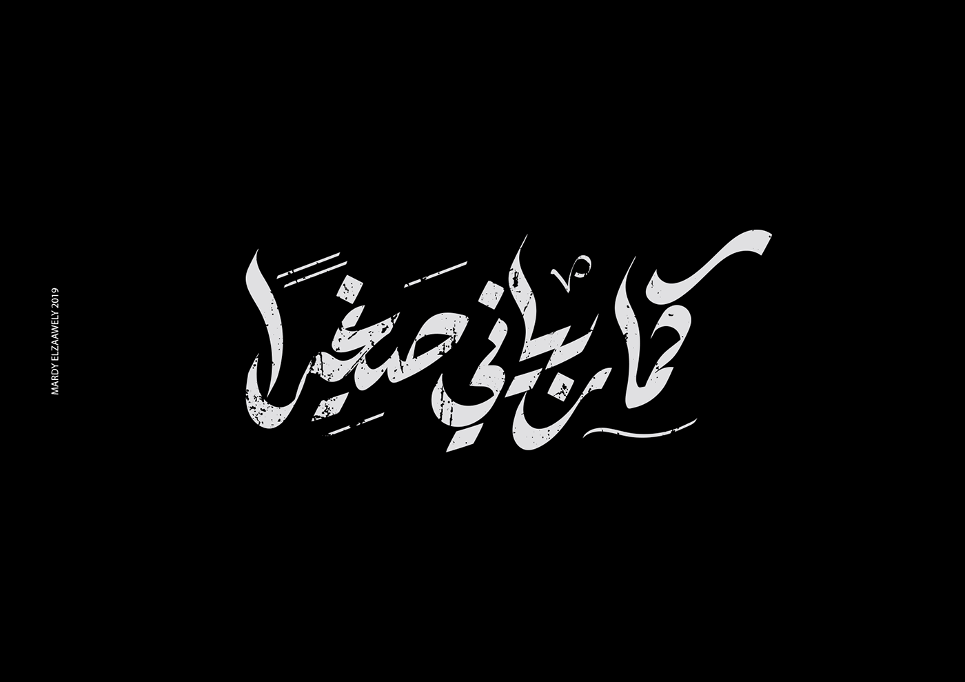 30 Arabic Typography Used On Social Media Campaigns On Behance Arabic Typography Type Lettering Calligraphy Art Quotes Word Drawings Calligraphy Quotes