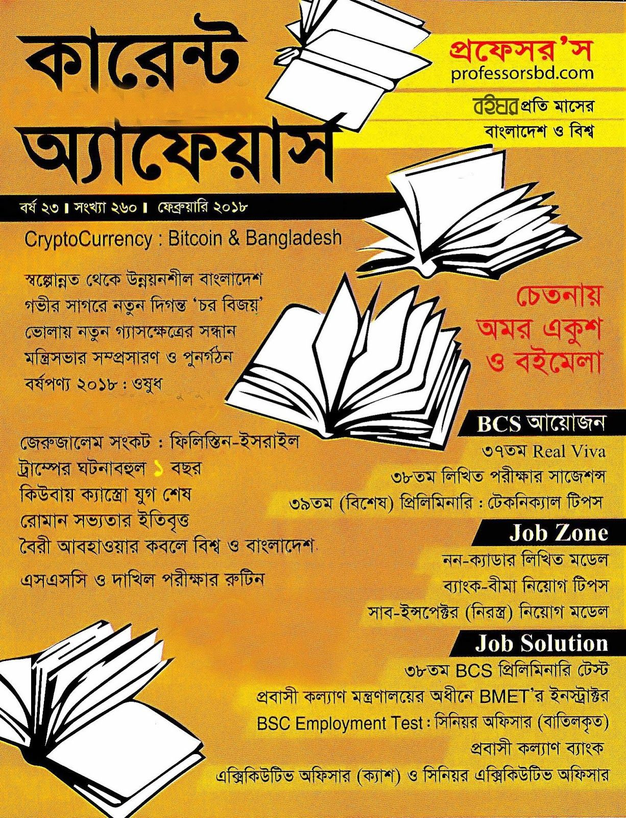 General Knowledge Pdf In Bengali