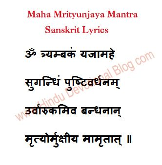 Hindi Sanskrit Maha Mrityunjaya Mantra Sanskrit Lyrics Or
