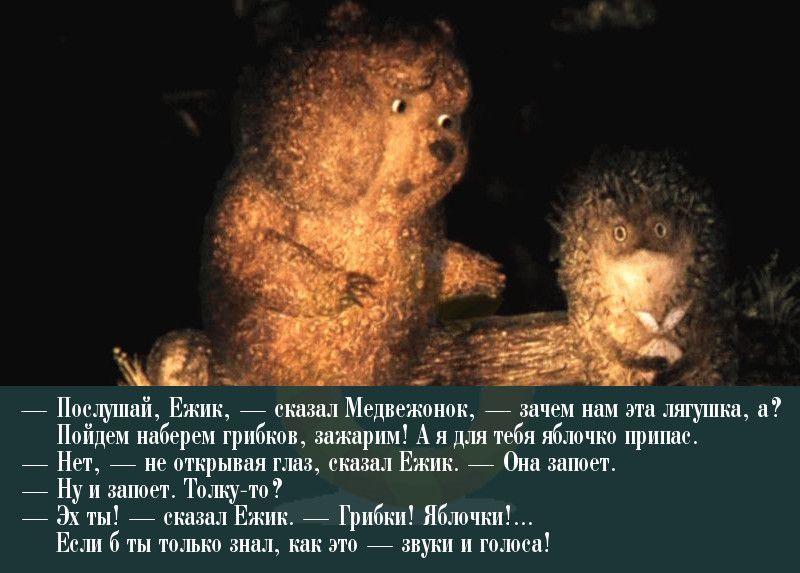 россиян картинки из ежика в тумане с цитатами вспоминает