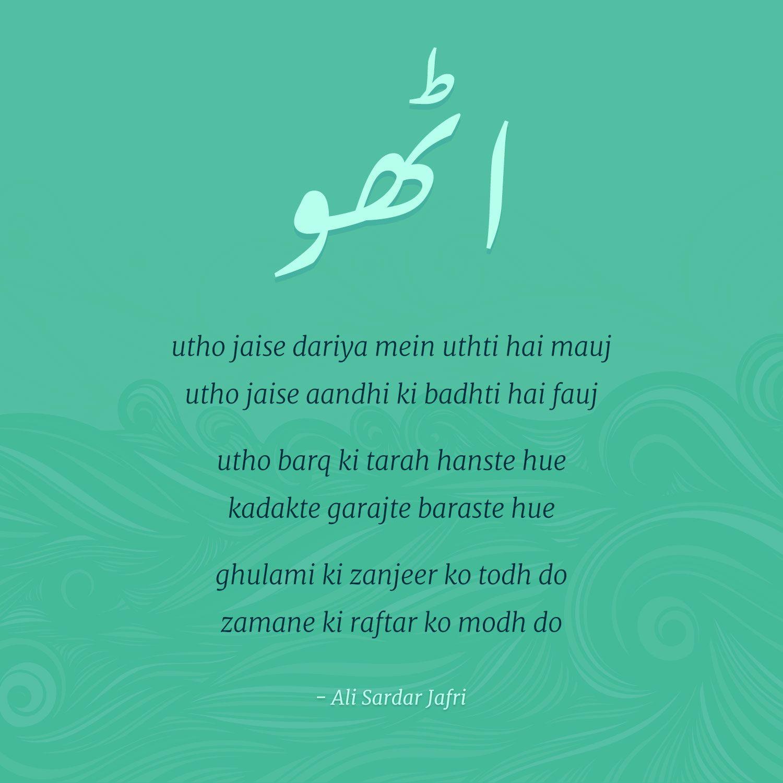 Ali Sardar Jafri   Nazm of the Day   Urdu words with meaning, Urdu