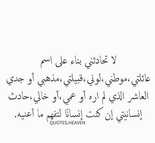 Pin By Fatin Aldeek On اقتباسات Words Words Of Wisdom Quotes
