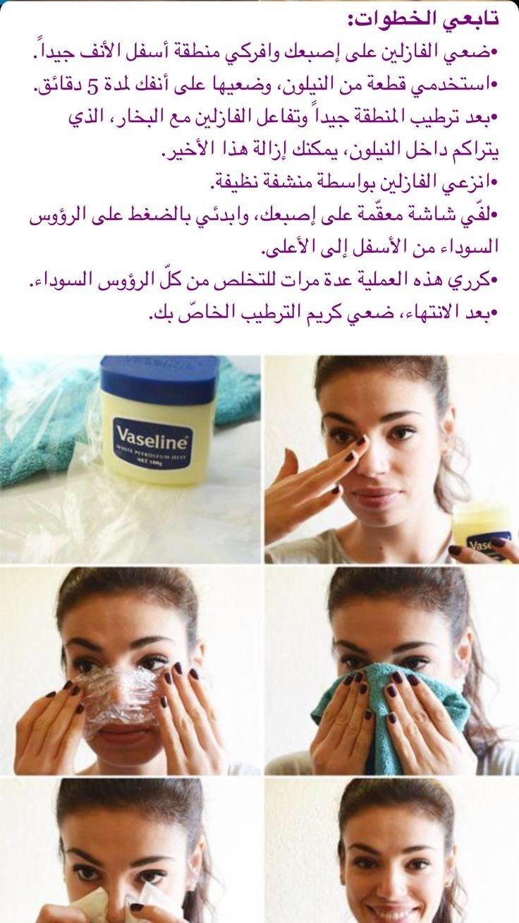 طريقة بسيطة لإزالة الرؤوس السوداء بالأنف In 2020 Pretty Skin Care Beauty Skin Care Routine Facial Skin Care Routine