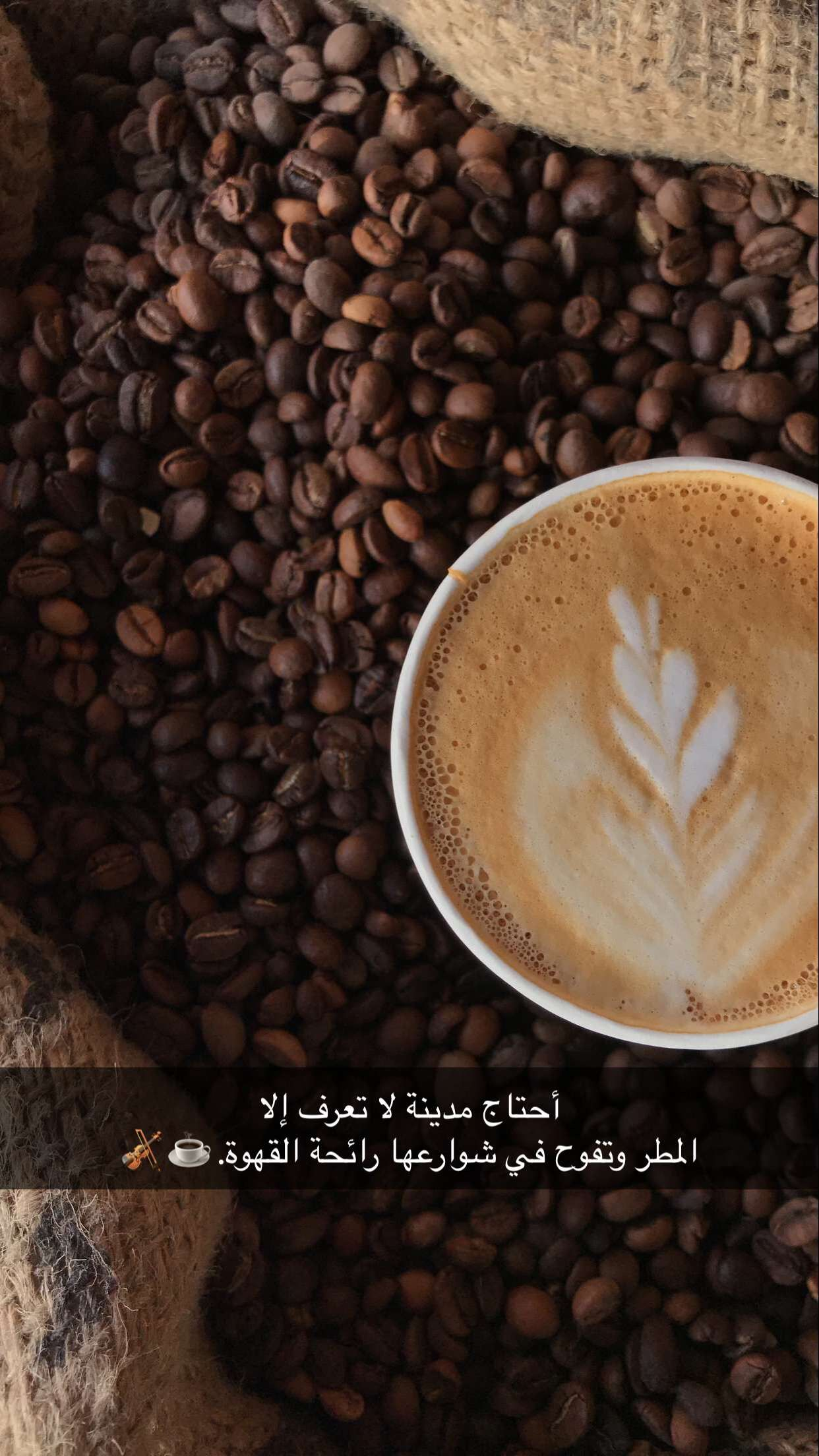 Arabic Quotes Coffee Tableware