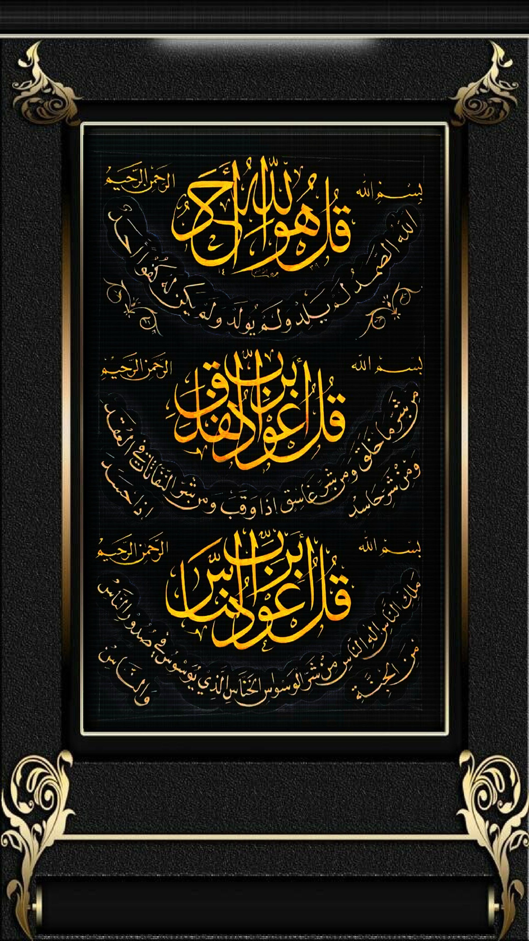 Look At This Picture Because Its Really Impotant Islamic Art Calligraphy Islamic Art Pattern Islamic Calligraphy Painting