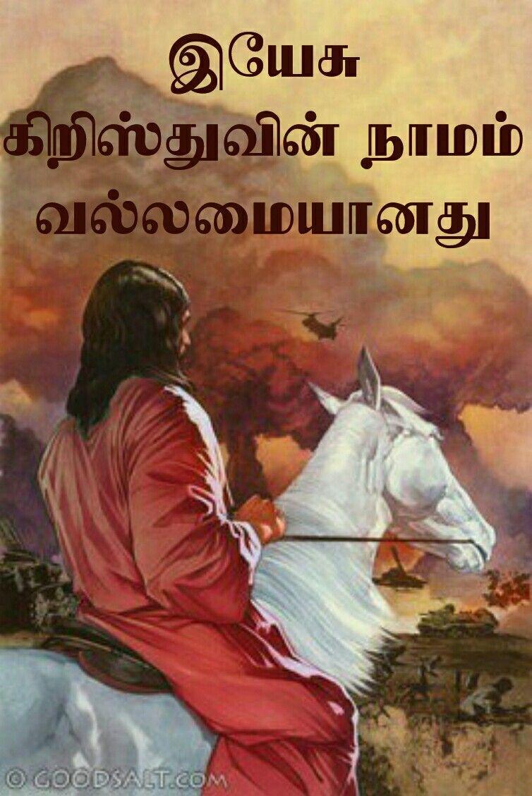 Wonderful Wallpaper Horse Bible Verse - c062a098277bbd59604c6a8696ba253c  Trends_16398.jpg
