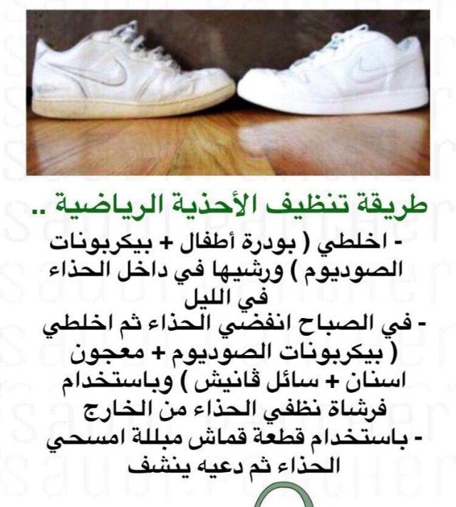Pin By Fofo Saeed On Bricolage Diy Clothes And Shoes House Cleaning Tips House Cleaning Checklist