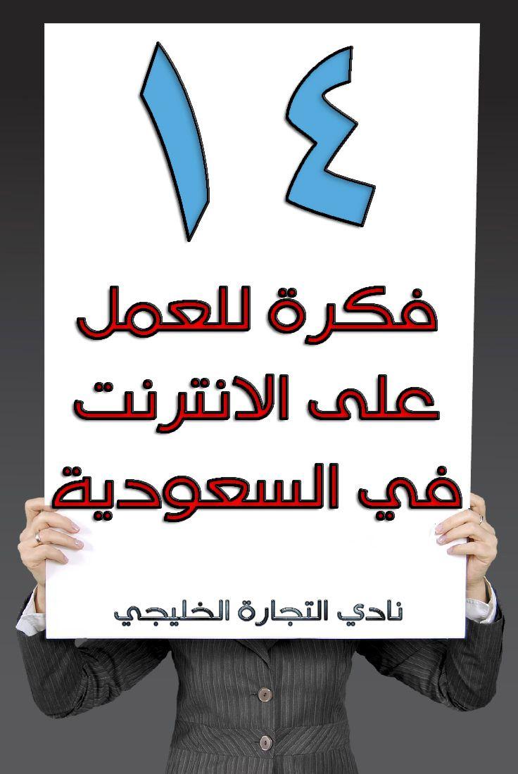5e00ae7ba1bec العمل على الانترنت .. أفضل 14 فكرة للعمل على الانترنت في السعودية ...