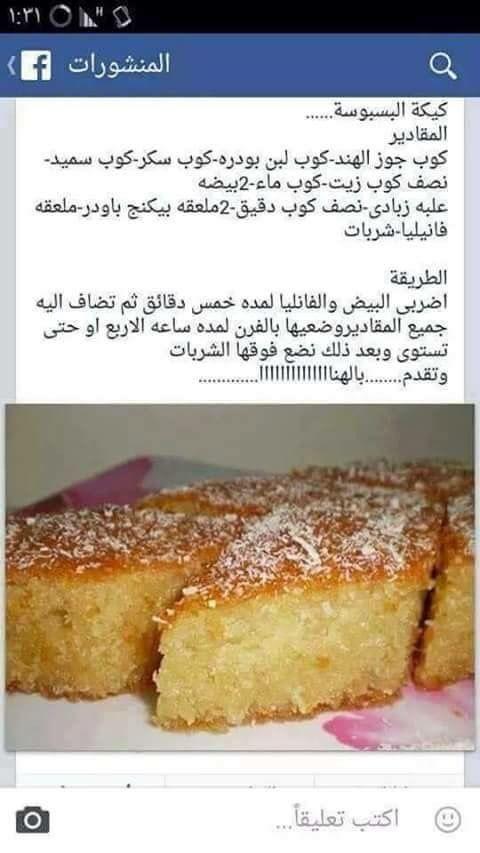 كيكة البسبوسة حلى السميد Cooking Recipes Desserts Ramadan Desserts Dessert Recipes