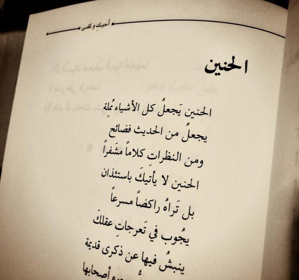 الحنين Beautiful Arabic Words Words Dad Quotes