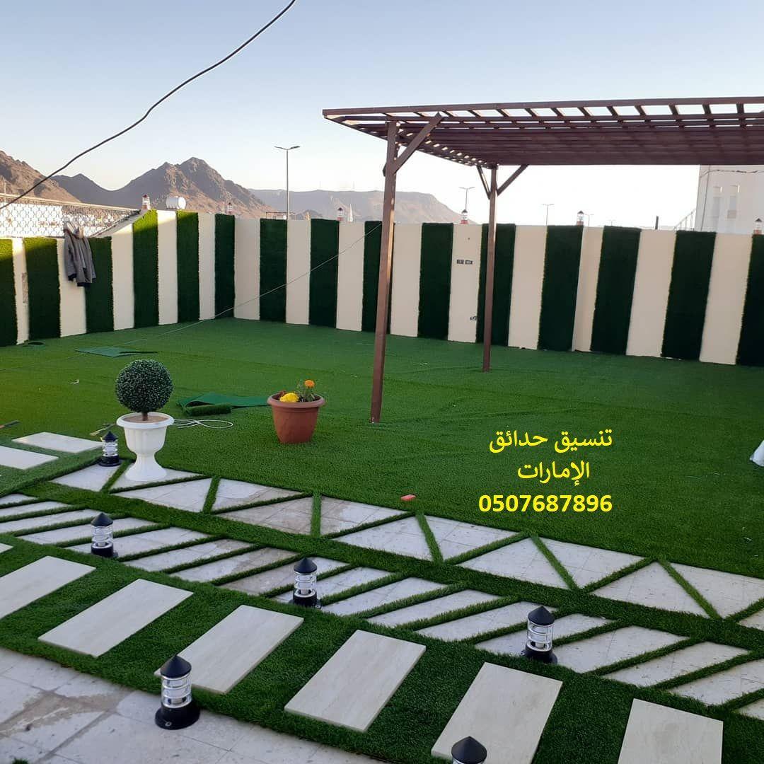 عامل تنسيق حدائق الامارات ابوظبي 0507687896 عشب جداري ابوظبي 0507687896 In 2020 Outdoor Structures Outdoor Pergola